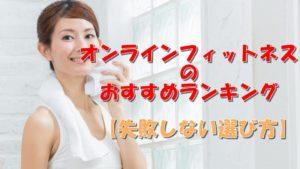 オンラインフィットネスのおすすめランキング【失敗しない選び方】