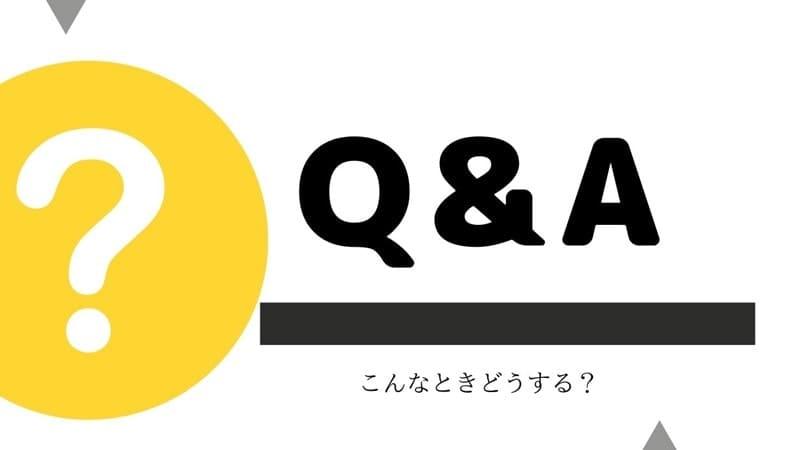 LEAN BODY(リーンボディ)の登録に関するQ&A