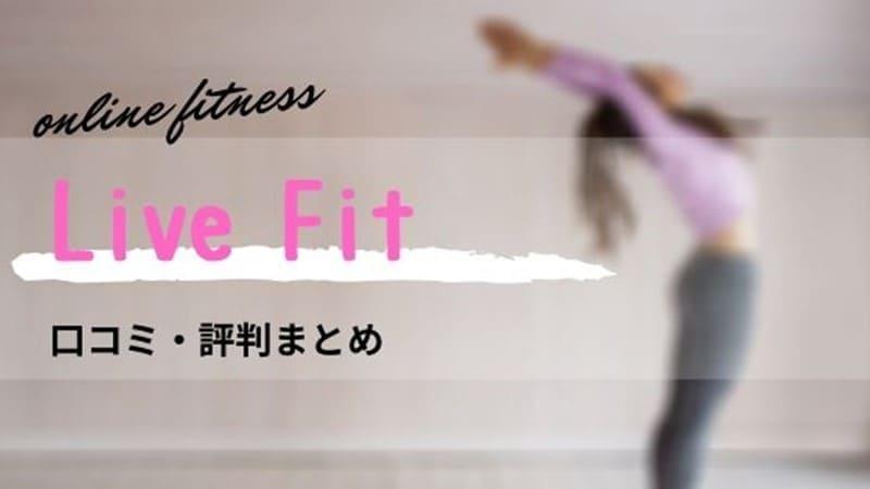 オンラインパーソナルトレーニング「Live Fit」の口コミ・評判まとめ